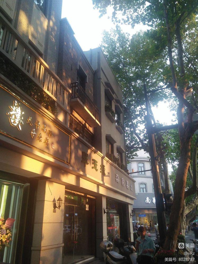 手机随拍:民国风情——改造后的南京太平南路景观 - NRZ - NRZD博客