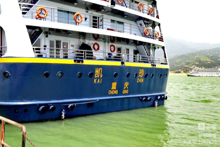 【原创】鄂渝旅行日记(D4下)长江三峡之旅一一凯珍号启航 - 一方水 - 一方水的摄影博客