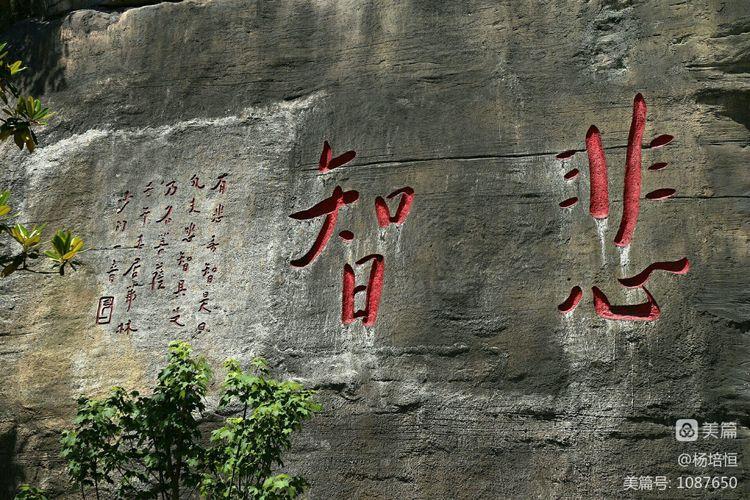 【原创】鄂渝旅行日记(D9、10)重庆大足石刻、返程 - 一方水 - 一方水的摄影博客