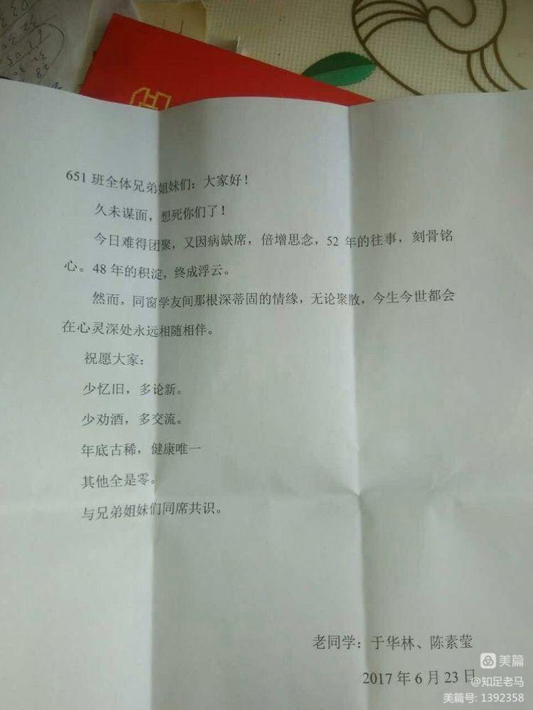 同学聚会小吟【诗词习作】 - 知足老马 - 知足老马