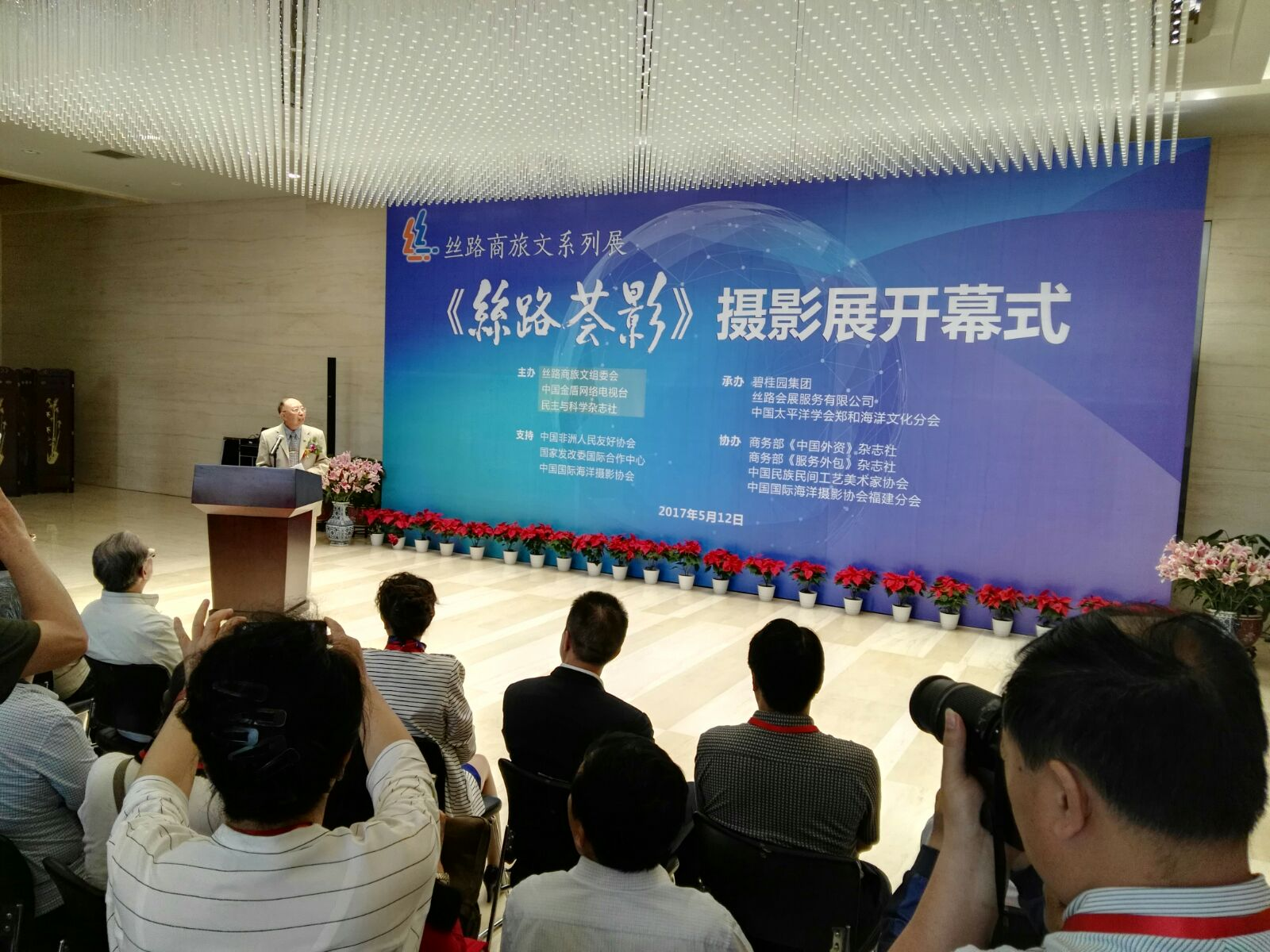 """《""""丝路荟影""""摄影展在北京开幕》——中国国际海洋摄影协会"""