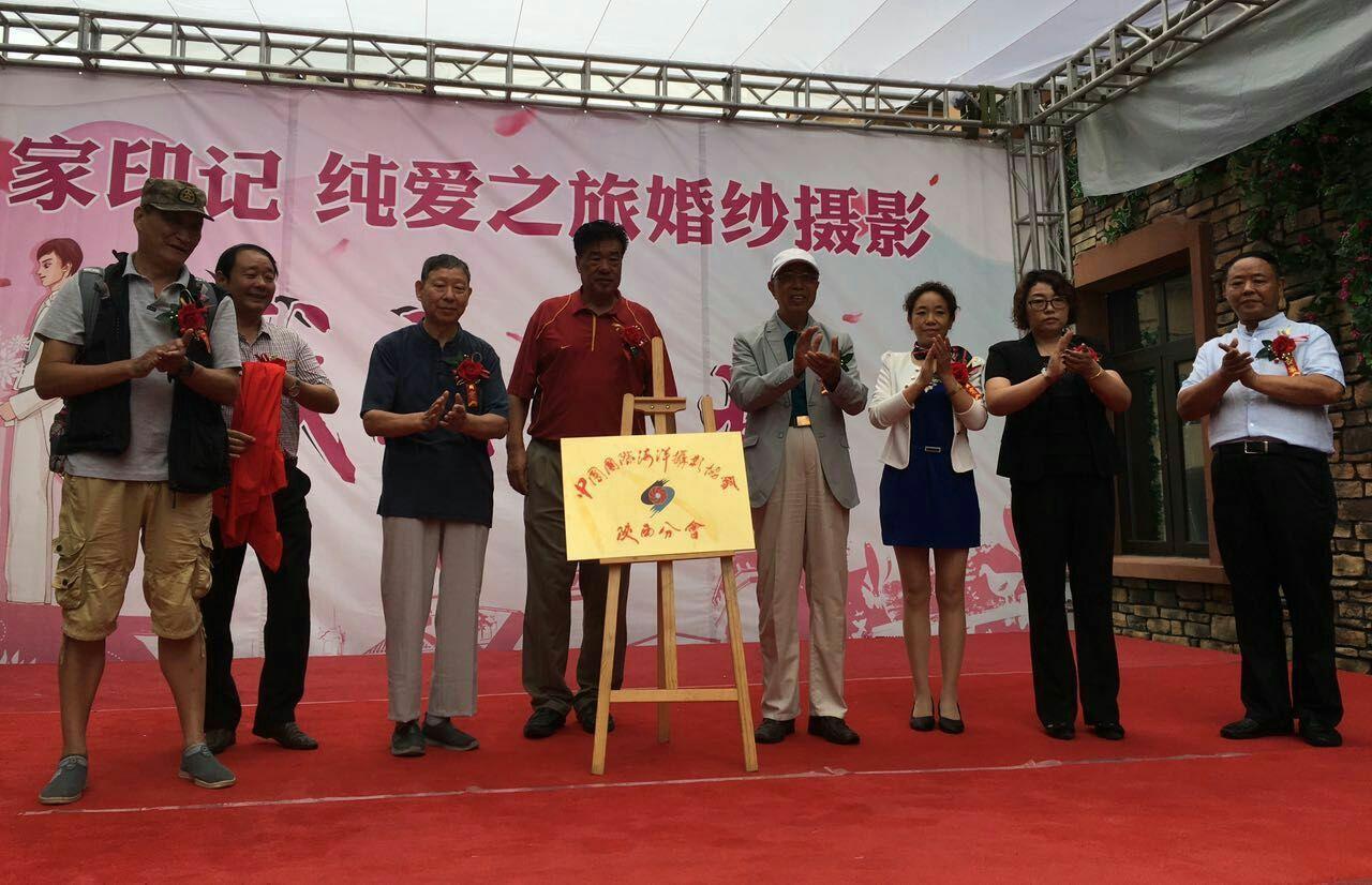 中国国际海洋摄影协会陕西分会成立