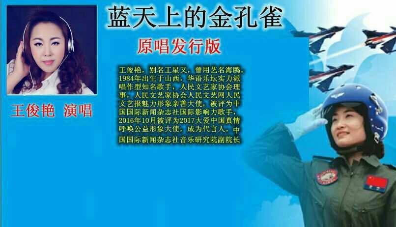 中国国际新闻杂志社音乐研究院副院长歌手王俊艳为纪念飞行员余旭壮烈牺牲而首唱《蓝天上的金孔雀》!