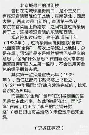《京城往事 第1-----80篇——何首不乌》——转载自:中和殿的微信 - 826专列列车长 - 开往扎鲁特草原的826专列
