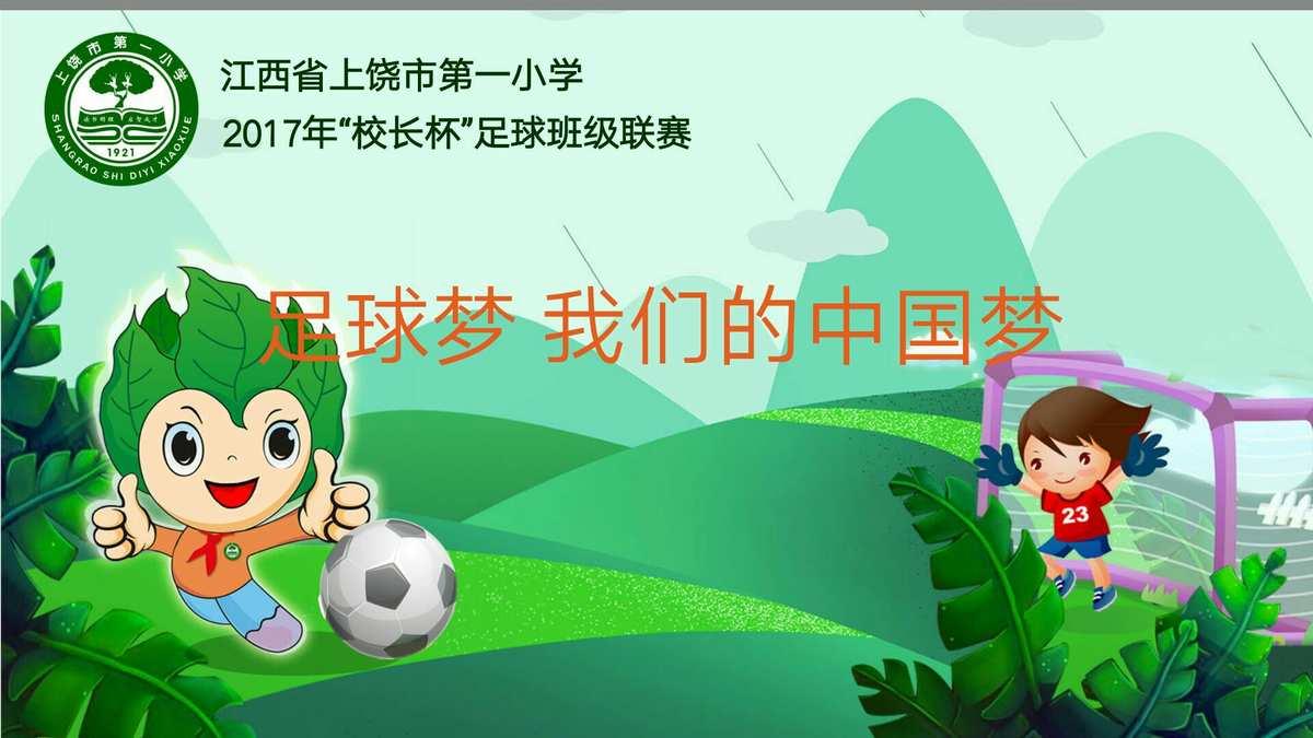 """足球梦 我们的中国梦――上饶第一小学2017年""""校长杯""""班级足球联赛"""