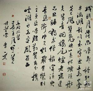 书法家李元 - 释一道人 - 李 元 艺 术 网
