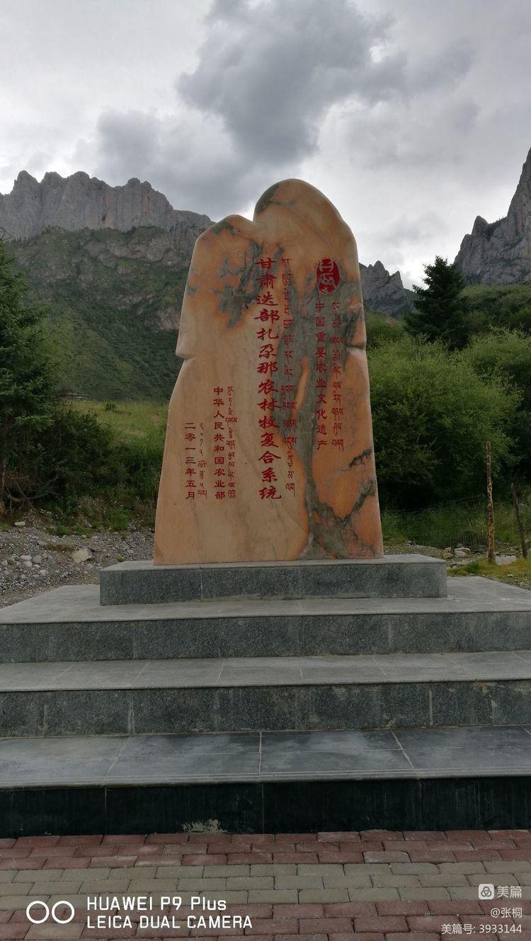 九色甘南,多彩川北风情游——(5)扎尕那 - 闲庭信步 - 闲庭信步欢迎您