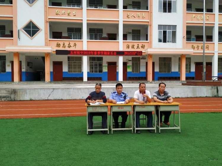 警民共建、家校合作,争创和谐校园——五村初中2019年春季学期家长会