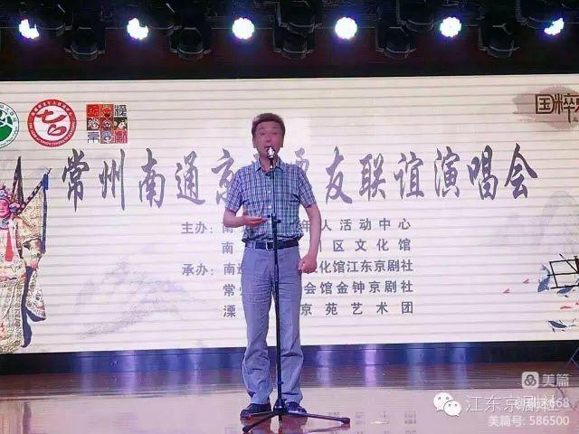 南通市崇川区文化馆江东京剧社回眸。(图) - 裘迷668 - 裘迷黄超