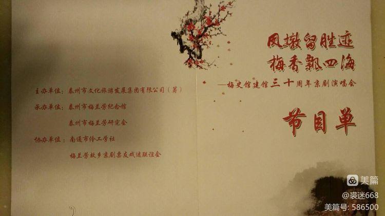 """赴泰州参加""""纪念梅兰芳纪念馆建馆30周年""""活动。(转自美篇) - 裘迷黄超 - 裘迷668"""