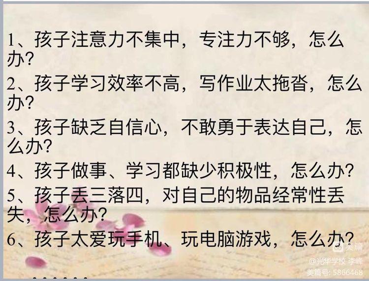 爱心共育,花儿朵朵 - 周盼 - 合肥光华学校三(1)班博客