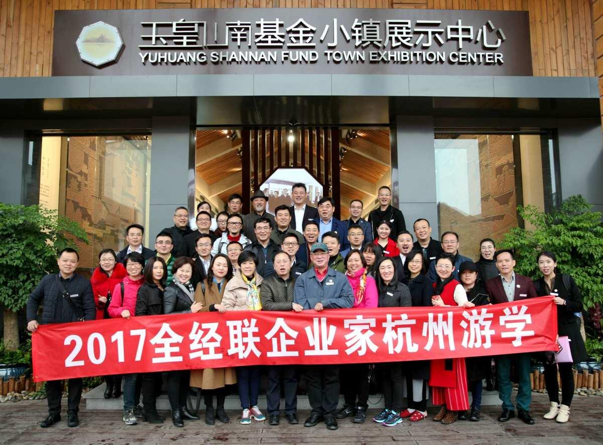 全经联总裁杭州游学班